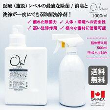 Oh!chiru洗浄と除菌・消臭が一度にできる「オーチル」