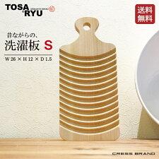 土佐龍サクラの洗濯板さくらSサイズ土佐龍桜サクラウォッシュボードランドリー洗濯用品日本製洗濯板
