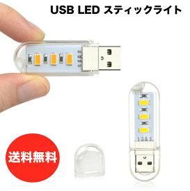 creve USB LEDライト 携帯ライト 非常用ライト 超小型スティックタイプ キャンプ ランタン 2個セット