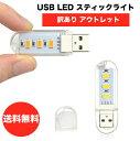 【訳あり アウトレット】creve USB LEDライト 携帯ライト 非常用ライト 超小型スティックタイプ キャンプ ランタン 2…