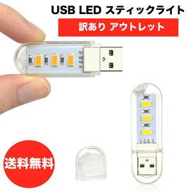 【訳あり アウトレット】creve USB LEDライト 携帯ライト 非常用ライト 超小型スティックタイプ キャンプ ランタン 2個セット