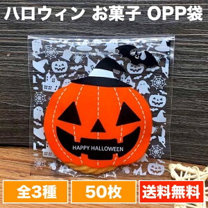 creve ハロウィン デザインが選べる ラッピング袋 ギフトバッグ opp袋 お菓子袋 キャンディバッグ 10×10cm 50枚セット 全3種