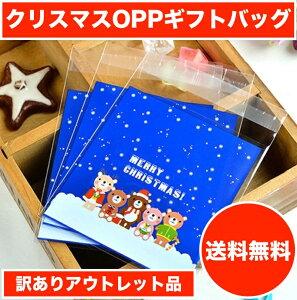 【訳あり アウトレット品】creve クリスマス ラッピング袋 ギフトバッグ opp袋 お菓子袋 クマのサンタクロース10×10cm 50枚セット