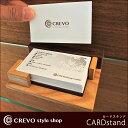 木製 カードスタンド ショップカード メモ・カードスタンドクリップ おしゃれ 名刺入れ【CARDstand】