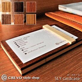 名刺入れ 木製 カードケース シンプル 名刺入れ 名刺ケース カード入れ 【SLY cardcase】おしゃれ ビジネス かっこいい