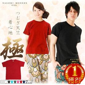 Tシャツ 無地 メンズ レディース 和風ファッションがかっこいいモテ服 トップス 丸首 全7色 白/黒/青/グリーン/ピンク/ワイン/ネイビー