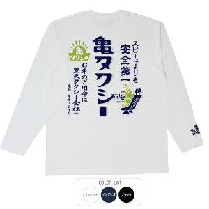 おもしろtシャツロンT和柄元祖豊天商店亀タクシー長袖