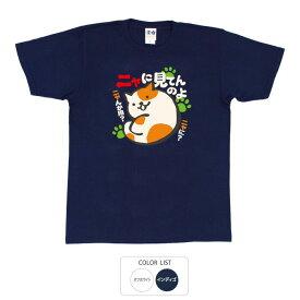 ニャに見てんのよ Tシャツ 半袖 豊天商店日【5〜10営業日以内に発送予定】