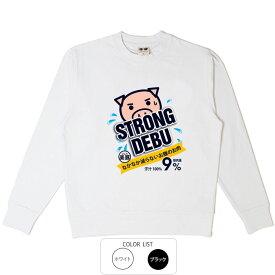 STRONG DEBU トレーナー 豊天商店 【5〜10営業日以内に発送予定】B01