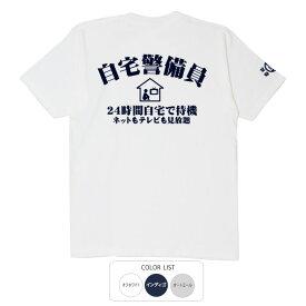 自宅警備員 Tシャツ 半袖 豊天商店日【5〜10営業日以内に発送予定】