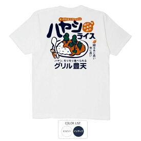 ハヤシライス Tシャツ 半袖 豊天商店日【5〜10営業日以内に発送予定】
