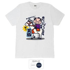食いしんブー将軍 Tシャツ 半袖 豊天商店日【5〜10営業日以内に発送予定】B01