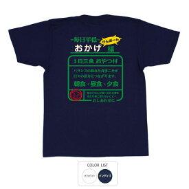 おかげ様 Tシャツ 半袖 豊天商店日【5〜10営業日以内に発送予定】B01