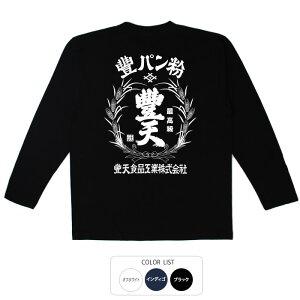おもしろtシャツ ロンT 和柄 元祖豊天商店 豊パン粉 長袖