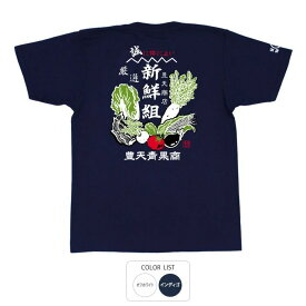 新鮮組 Tシャツ 半袖 豊天商店日【5〜10営業日以内に発送予定】