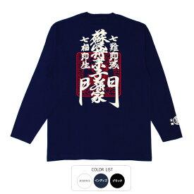 蘇民将来子孫家門 Tシャツ 長袖 豊天商店【5〜10営業日以内に発送予定】