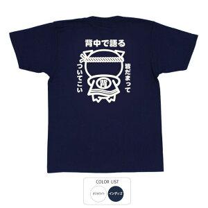 おもしろtシャツ和柄元祖豊天商店背中で語る言葉よりも行動で示したいあなたにピッタリ!B01