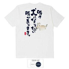 時々犬になりたい Tシャツ 半袖 豊天商店【ゆうパケット発送可能 5〜10営業日以内に発送予定】