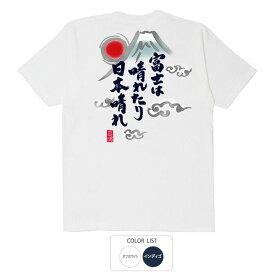 富士は晴れたり Tシャツ 半袖 豊天商店【ゆうパケット発送可能 5〜10営業日以内に発送予定】