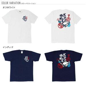 おもしろtシャツ和柄元祖豊天商店犬も食べればTシャツ半袖