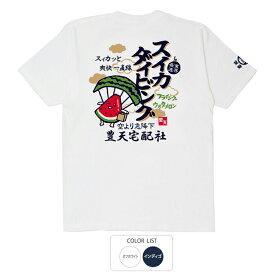 スイカダイビング Tシャツ 半袖 豊天商店【ゆうパケット発送可能 5〜10営業日以内に発送予定】