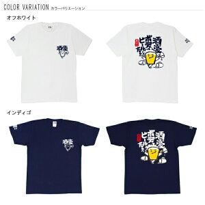 おもしろtシャツ和柄元祖豊天商店酒豪ボディビールだぁっTシャツ半袖