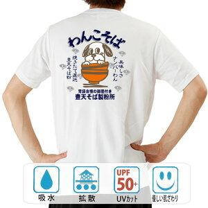 おもしろtシャツ ドライ 和柄 元祖豊天商店 わんこそば 半袖