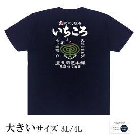 いちころ Tシャツ 半袖 ビッグサイズ 大きいサイズ 豊天商店【5〜10営業日以内に発送予定】