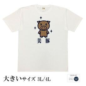 モノグラム美豚 Tシャツ 半袖 ビッグサイズ 大きいサイズ 豊天商店【5〜10営業日以内に発送予定】B01