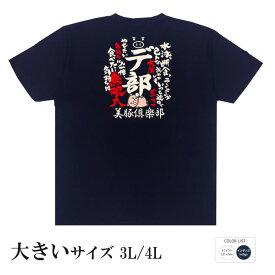 デ部 Tシャツ 半袖 ビッグサイズ 大きいサイズ 豊天商店【5〜10営業日以内に発送予定】B01