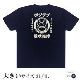 ポジデブ Tシャツ 半袖 ビッグサイズ 大きいサイズ 豊天商店【5〜10営業日以内に発送予定】B01