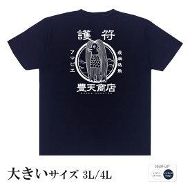 護符 アマビエ Tシャツ 半袖 ビッグサイズ 大きいサイズ 豊天商店【5〜10営業日以内に発送予定】