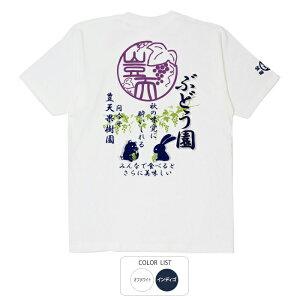 おもしろtシャツ和柄元祖豊天商店ぶどう園Tシャツ半袖