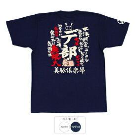 デ部 Tシャツ 半袖 豊天商店【ゆうパケット発送可能 5〜10営業日以内に発送予定】 B01