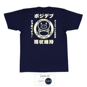 おもしろtシャツ和柄元祖豊天商店ポジデブTシャツ半袖B01