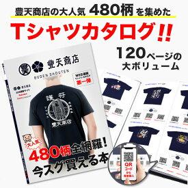 豊天商店オリジナルカタログ Tシャツカタログ 大ボリューム 大人気480柄掲載