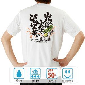 おもしろtシャツ ドライ 和柄 元祖豊天商店 山椒 半袖