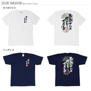 おもしろtシャツ和柄元祖豊天商店本気でやればTシャツ半袖