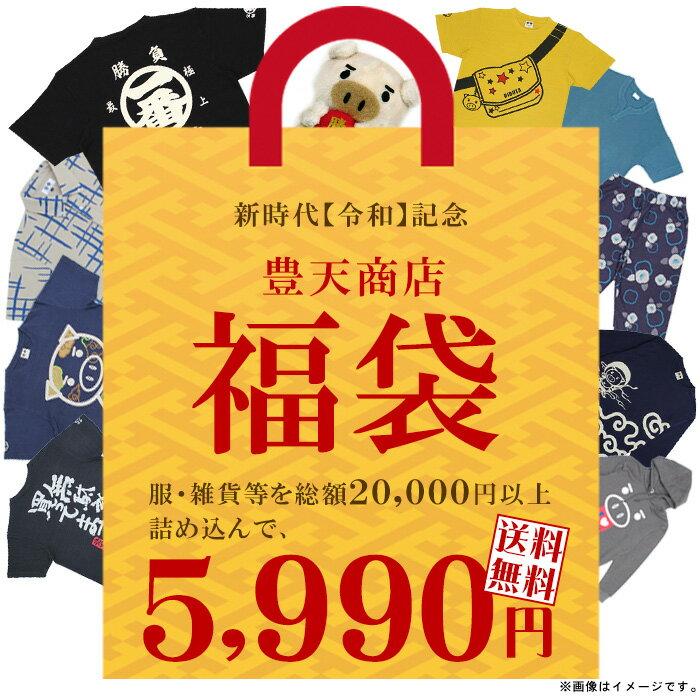 【福袋】父の日プレゼントにも 豊天商店 令和記念 特別福袋 メンズ・レディース商品 Tシャツ パンツ 雑貨等