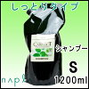 naplaナプラケアテクトHBカラーシャンプーS1200ml/詰替用【しっとりタイプ】