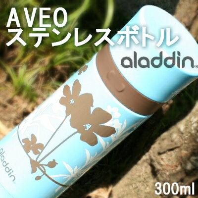 aladdin(アラジン) AVEO ステンレスボトル 0.3L【保温 保冷 アラジン ステンレス 魔法瓶 水筒】【楽ギフ_包装】
