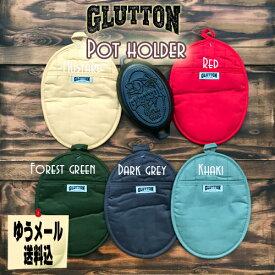 DULTON A515-544 Glutton pot holder ダルトン グラットン ポットホルダー ミトン 定型外郵便送料無料 おしゃれ かわいい シンプル 北欧 カントリー テーブル 食卓 鍋つかみ