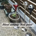 DULTON Stand ashtray Ball point ダルトン スタンドアッシュトレイボールポイント 灰皿 伸縮式 CH12-H439 蓋付き おしゃ...