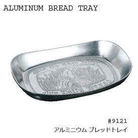 【定形外郵便】Dulton 9121 ALUMINUM BREAD TRAYダルトン アルミニウムブレッドトレイ コイントレー レジ回り キャッシュトレー ブレッドトレー パン皿 アクセサリートレイ アルミトレー