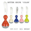 G3449ダルトン BUTTER KNIFE ''COLON'' RED PINK IVORY GREEN GREENバターナイフ コロン マーガリン 朝食 食パンクロ…
