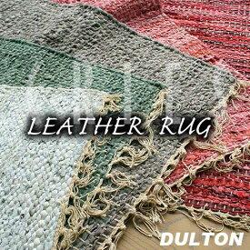 DULTON LEATHRE RUG ダルトン レザーラグ 500×750mm S359-34 /牛革、羊革、カーペット マット 玄関マット ラグ リビング ラグマット