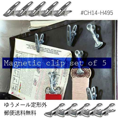 【DULTON】CH14-H495 MAGNETIC CLIP SET OF 5 マグネットクリップ5個セット 【メール便送料込】取寄せ