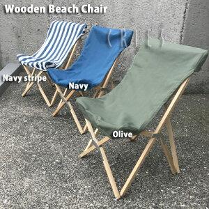 【DULTON】Wooden beach chair navy navystripe olive 100-248/木製ビーチチェア【折りたたみ式ビーチチェア】ウッドビーチチェア 送料無料レジャー カフェ リゾートチェア キャンプ キャンピングカー(