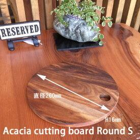 【DULTON】Acacia cutting board RoundSM411-253アカシアカッティングボードラウンド まな板 ティータイム お茶会 コーヒータイム 板目 天然木 自然素材 木目 ブランチ パーティー キッチン カフェ ランチョンマット プレート