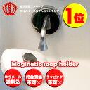 ダルトン ソープホルダーDULTON Magnetic soap holder Magneticマグネットソープホルダー CH12-H463 magnetフェラ...